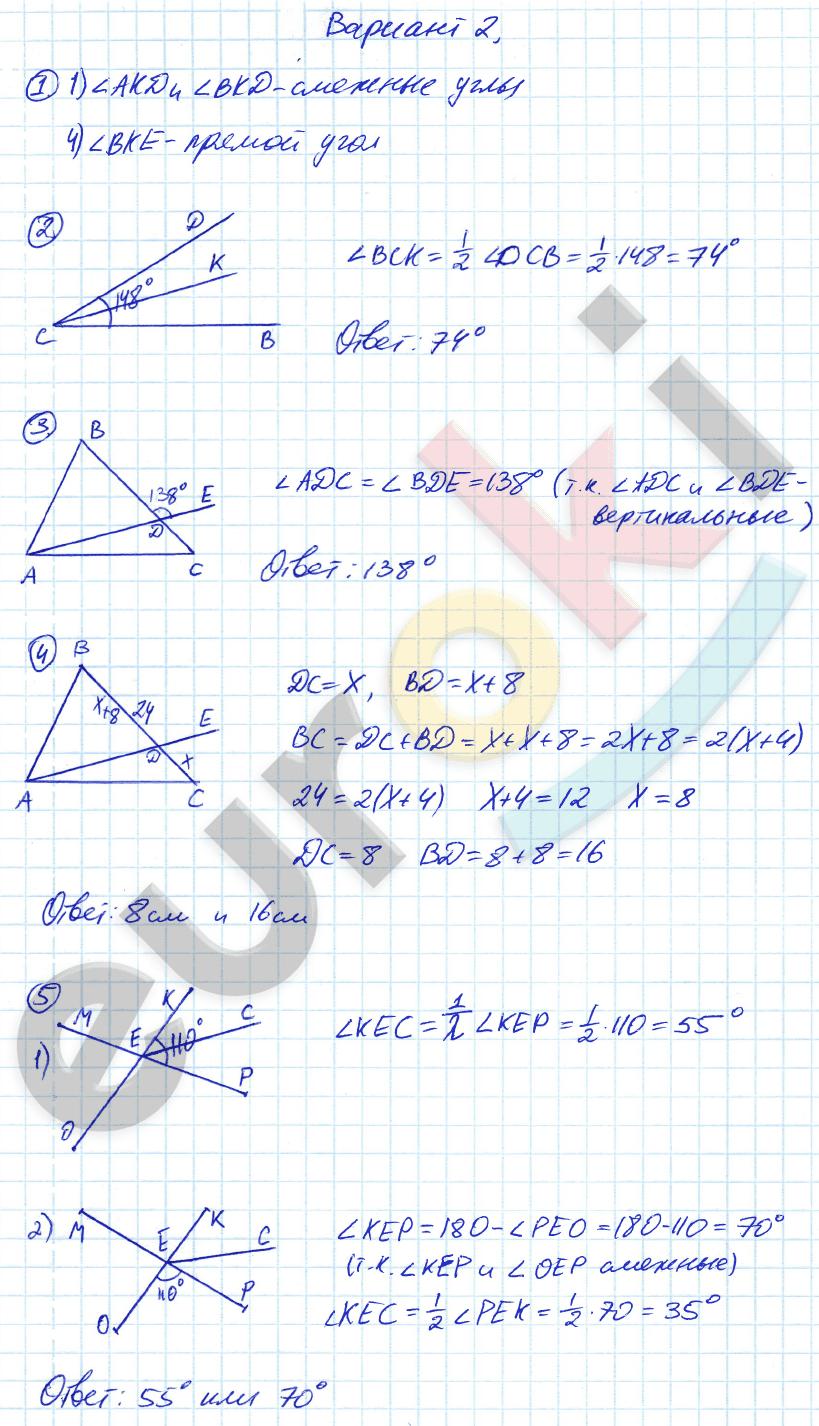 Класс геометрии по 9 гдз работе по мельникова контрольной