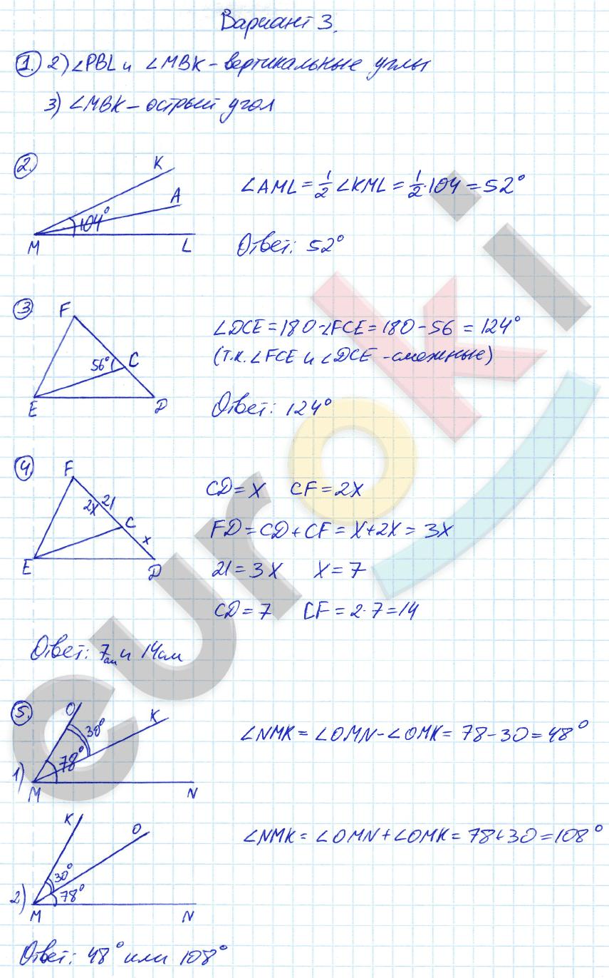 решебник контрольной работы по геометрии 7 класс