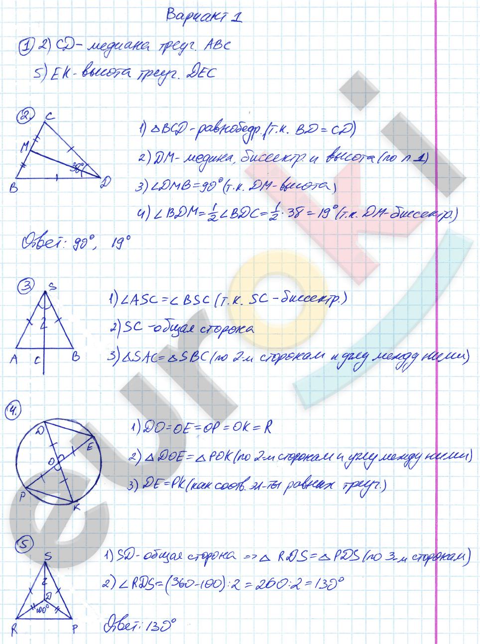 Открытка по геометрии 7 класс, праздником духов