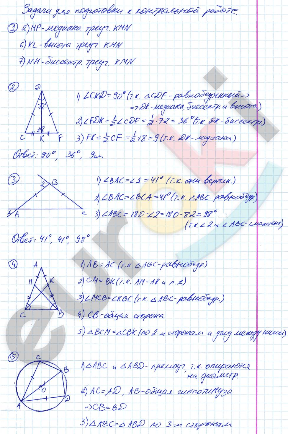 Класс контрольные гдз мельниковой 7 работы геометрии по