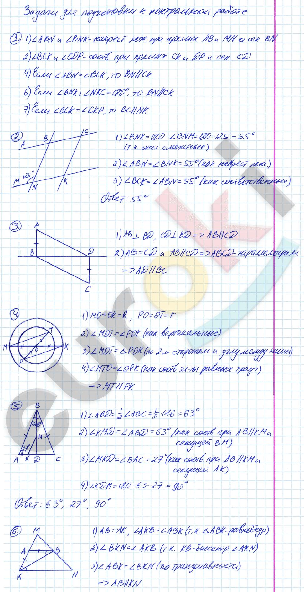 По класс мельникова 7 работы геометрии геометрии 7 гдз по контрольные