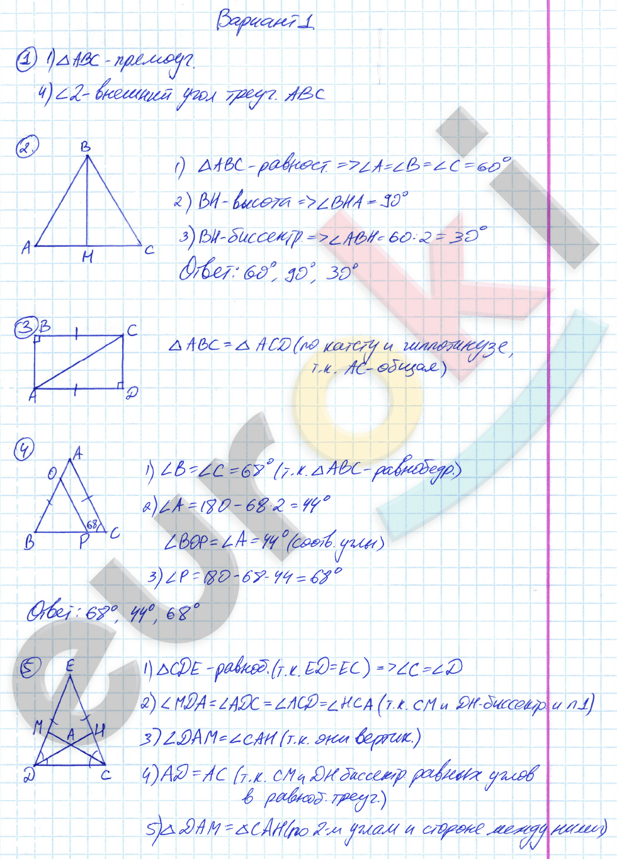 Гдз по геометрии контрольные работы мельниковой 7 класс