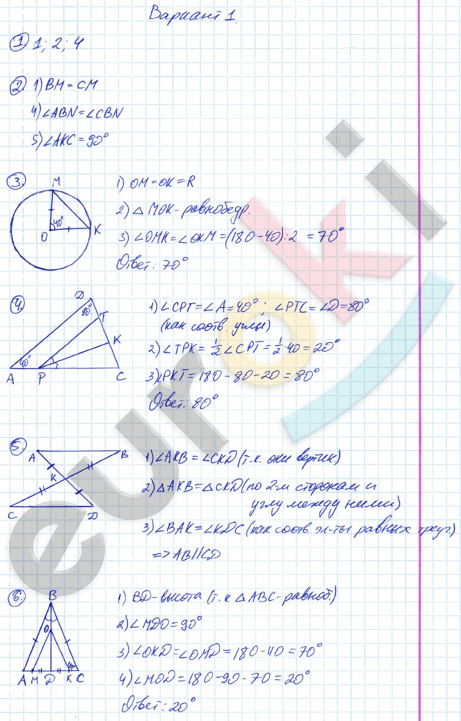 Геометрии контрольные 7 работы мельниковой гдз класс по