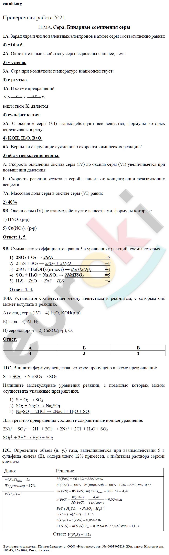 Общая сумма числа атомов в уравнении полученном при уравнивании схемы