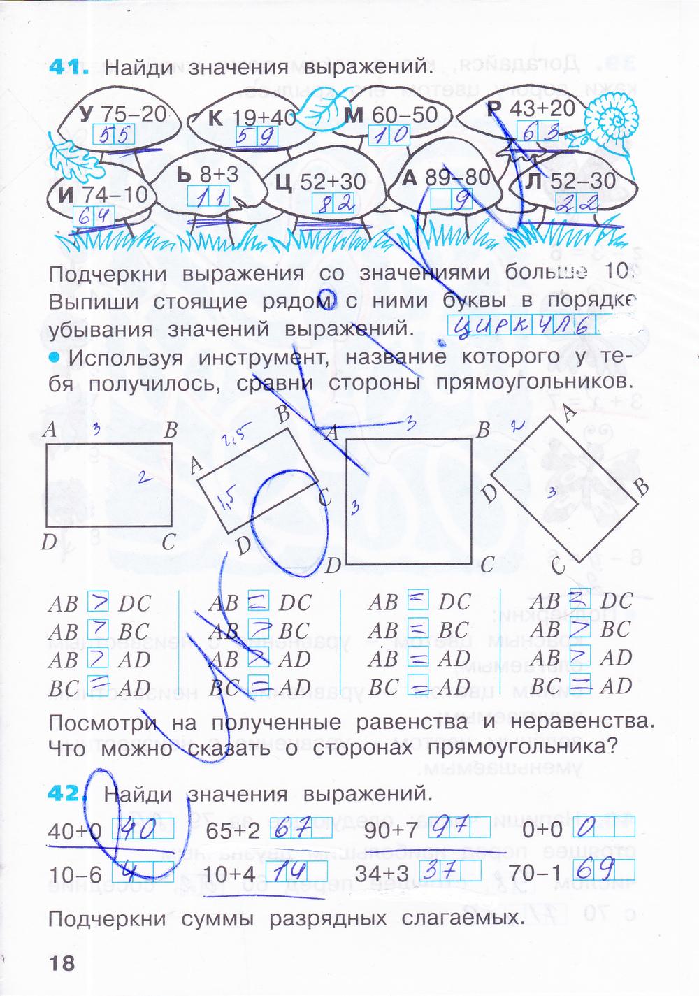 Гдз по математике 2 класс раб тетрадь
