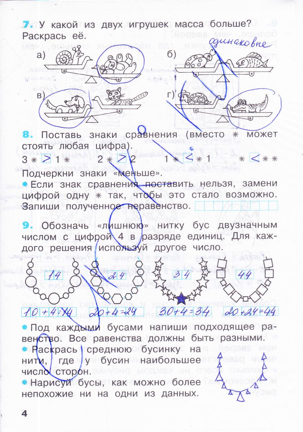 гдз 1 класс математика бененсон рабочая тетрадь 2