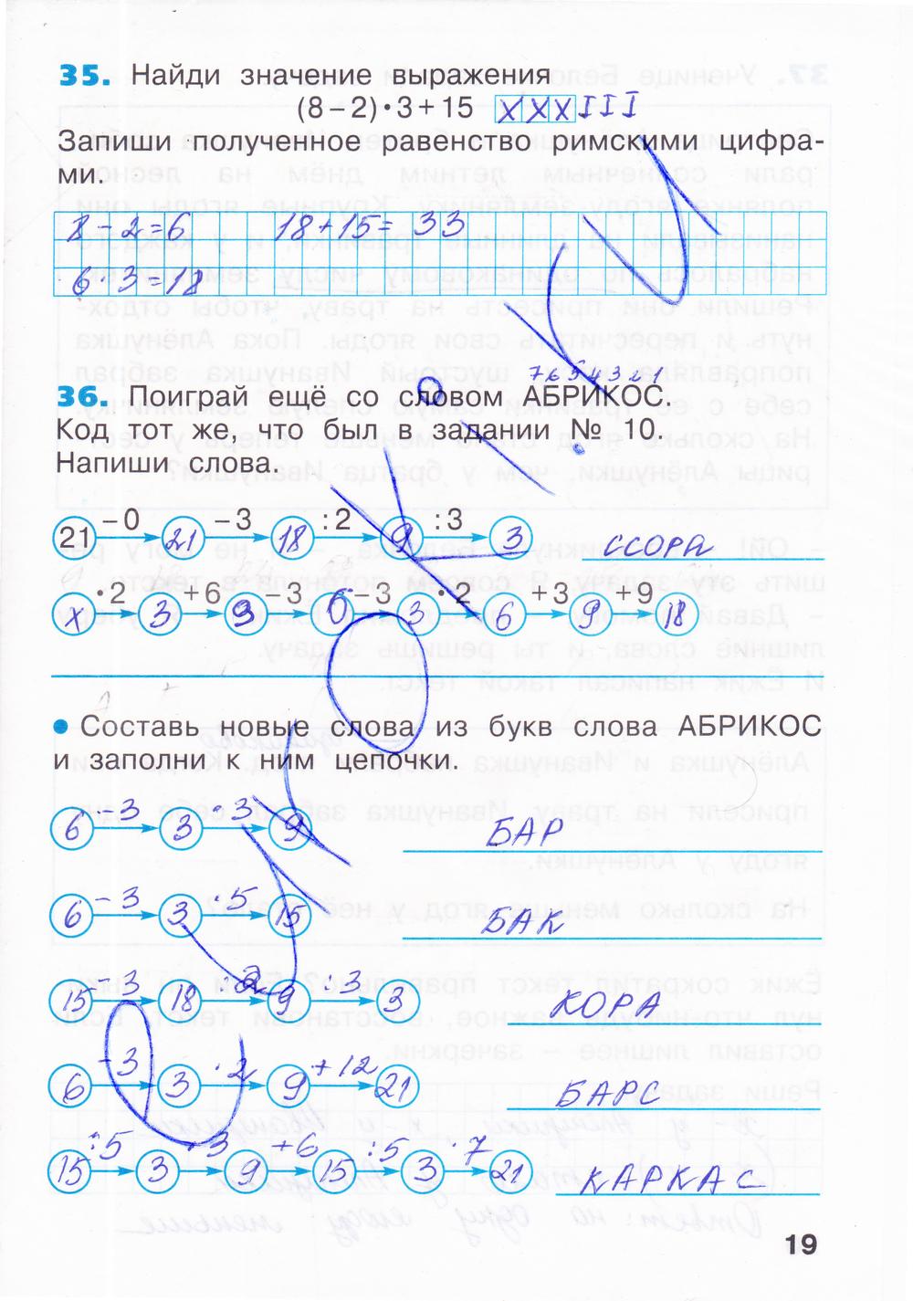 Решебник по математике 2 класс рабочая тетрадь бененсон итина 3 часть