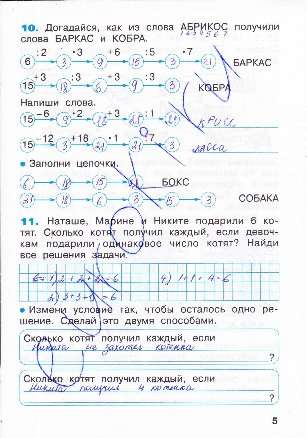 Гдз Информатика 4 Класс Бененсон Ответы 2 Часть