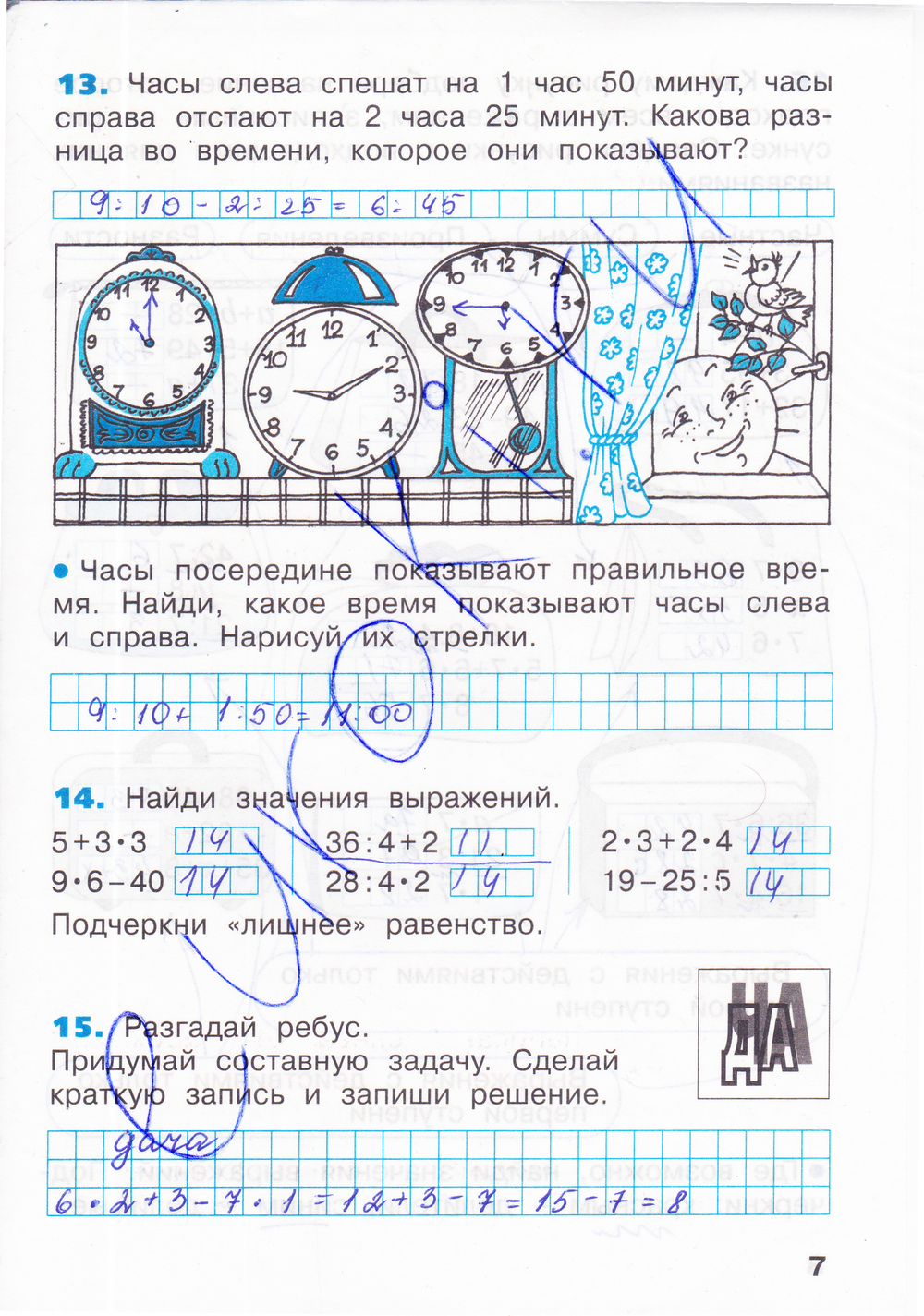 Рабочая гдз бененсон тетрадь 2 математика класса