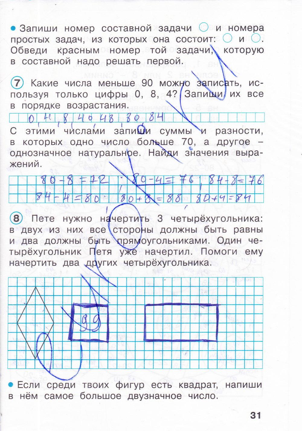 Гдз по математике в рабочей тетради 2