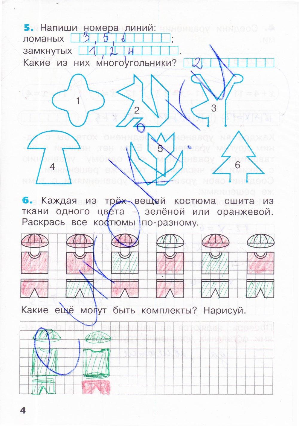 Бененсон Математика 2 Класс Решебник Тетрадь 4