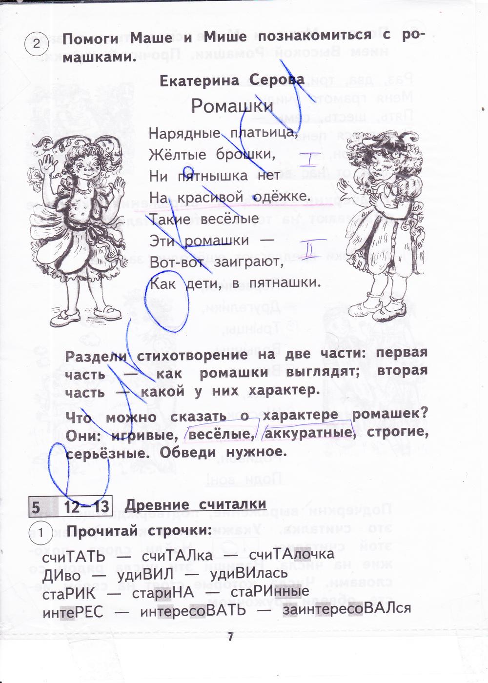 Готовые домашние задания по чтению 1 класс рабочая тетрадь