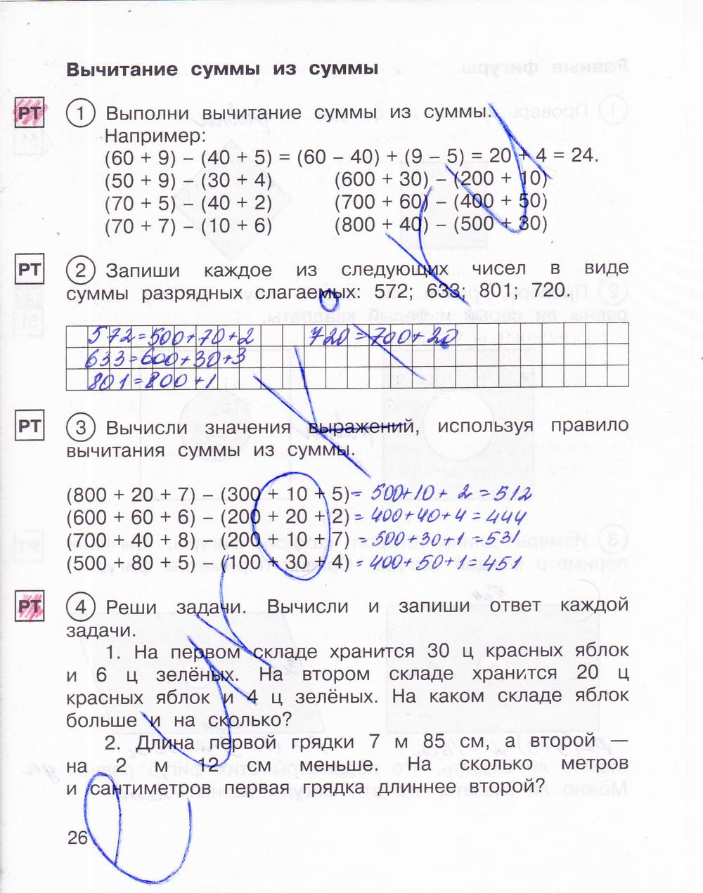 захарова рабочая гдз часть тетрадь юдина класс математике 2 по по 3