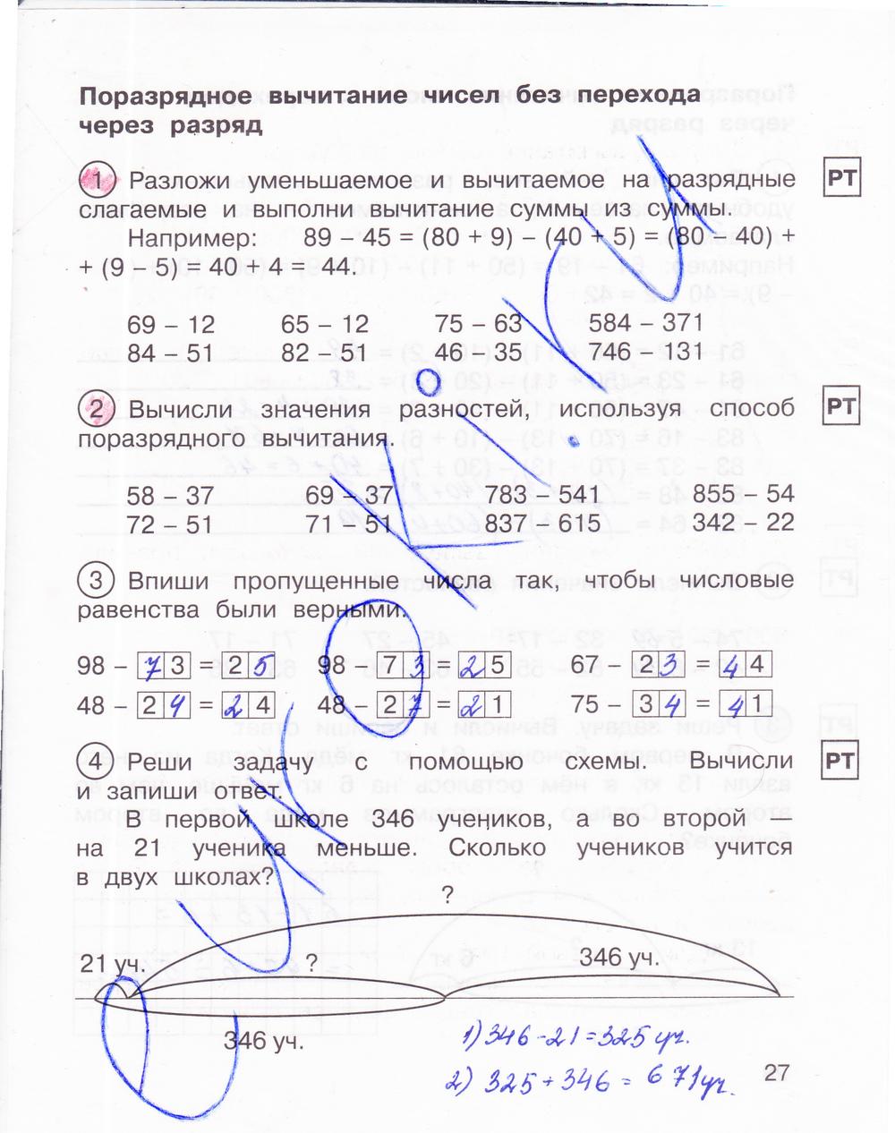 ответы захарова 2 по 2 гдз математике юдина
