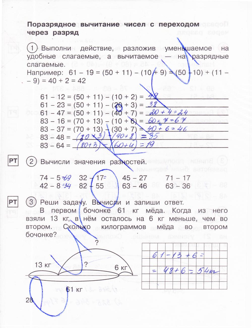2 2 юдина часть тетрадь по класс решебник захарова рабочая за математике