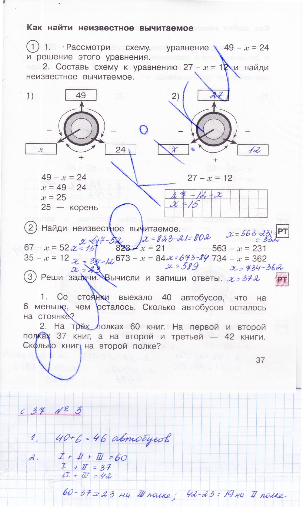 по 2 юдина гдз захарова математике ответы 2