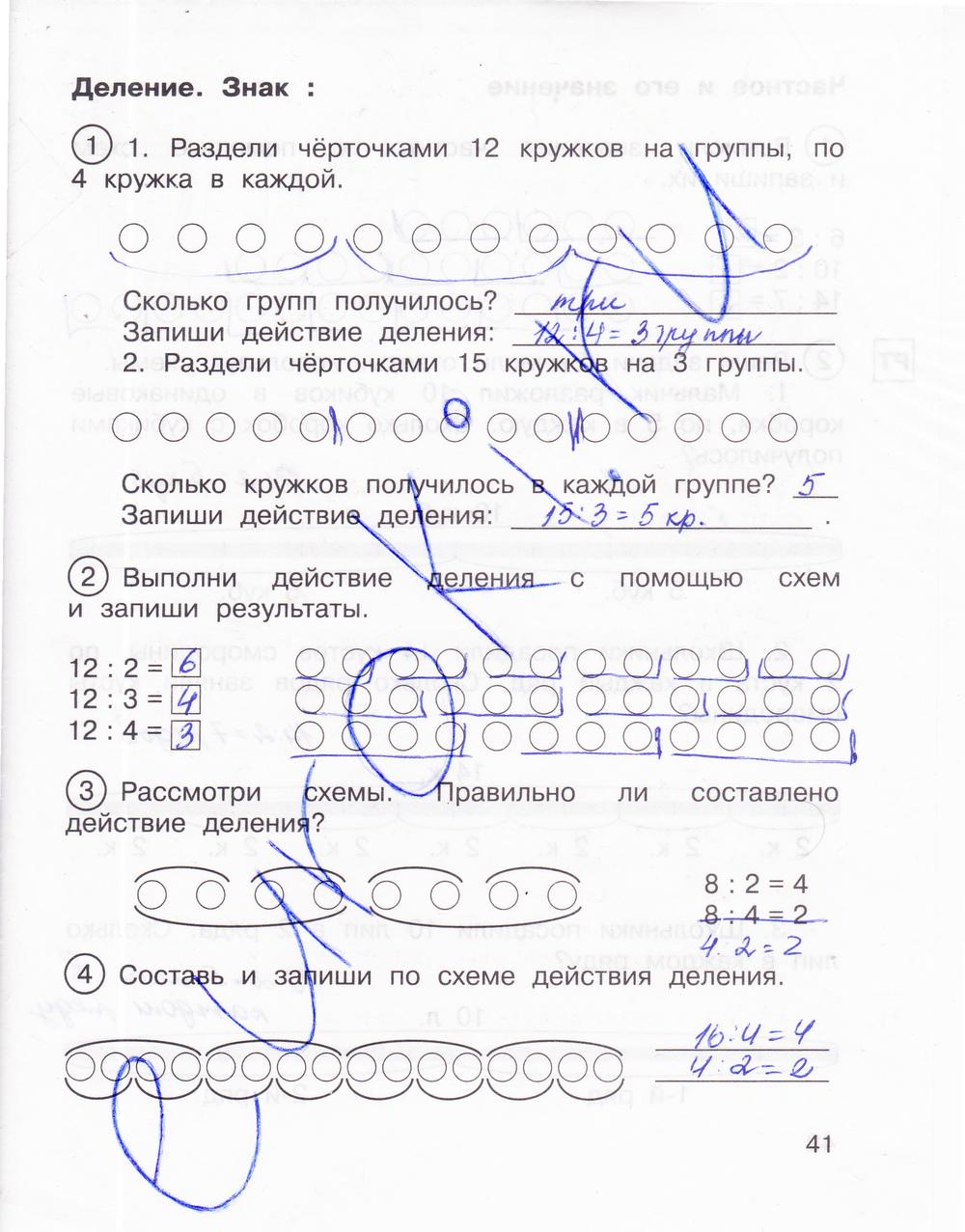 Гдз 2 По Математике 2 Захарова Юдина Ответы