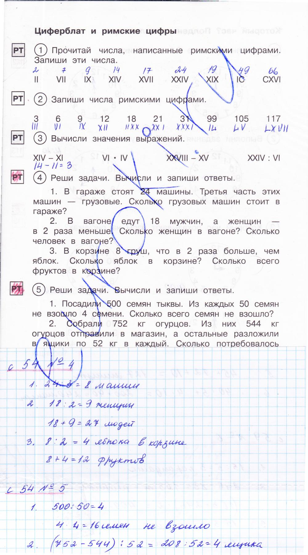 Рабочей юдиной по решебник захаровой тетради для математике