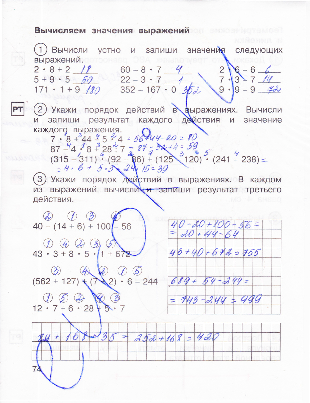 Решебник Для Рабочей Тетради По Математике Захаровой Юдиной