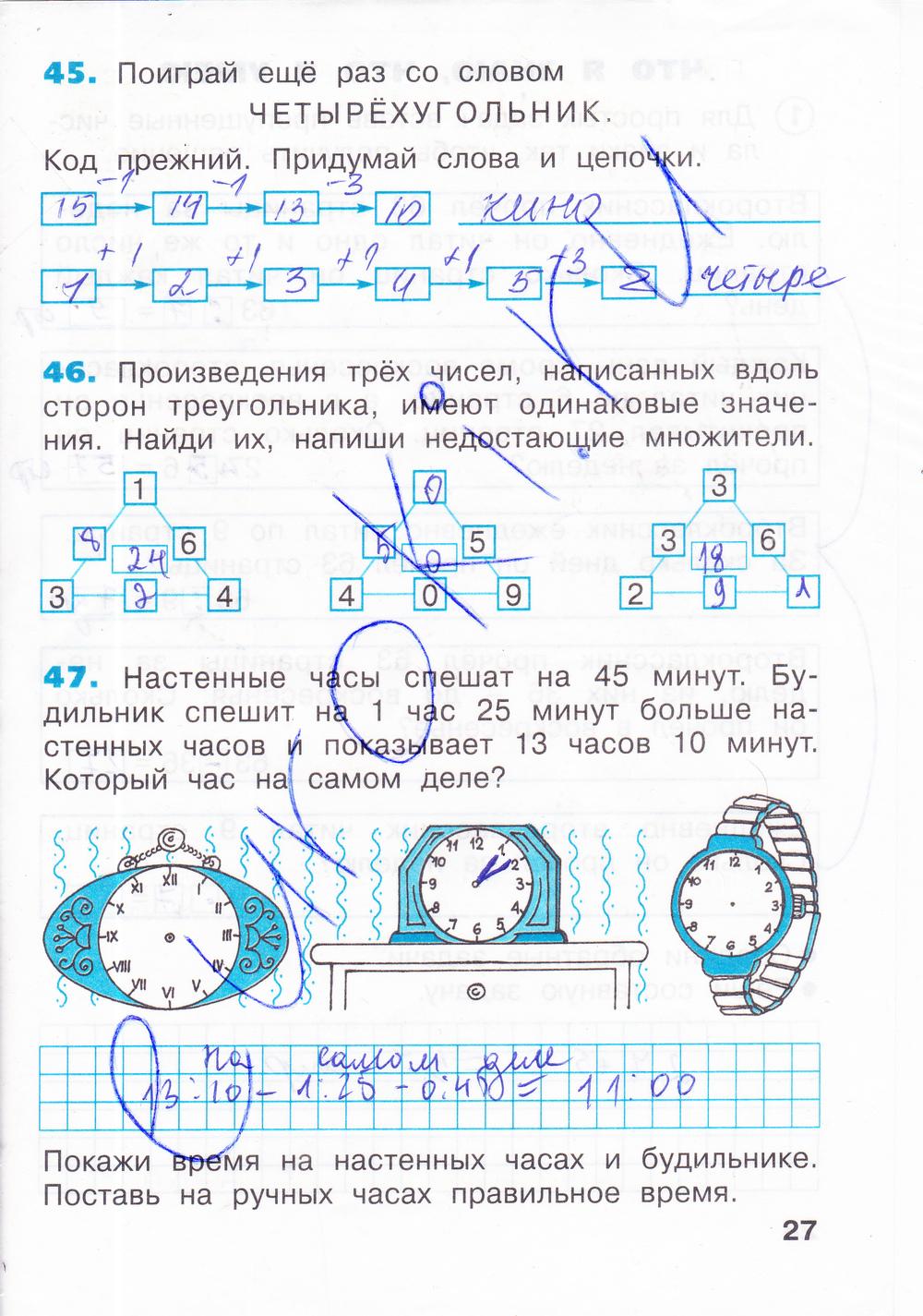 класс тетрадь часть по 2 3 итина рабочая математике решебник бененсон