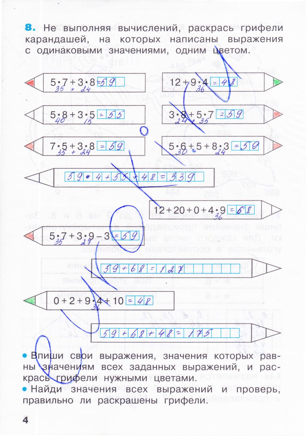 по информатике 4 класс бененсон 1 гдз