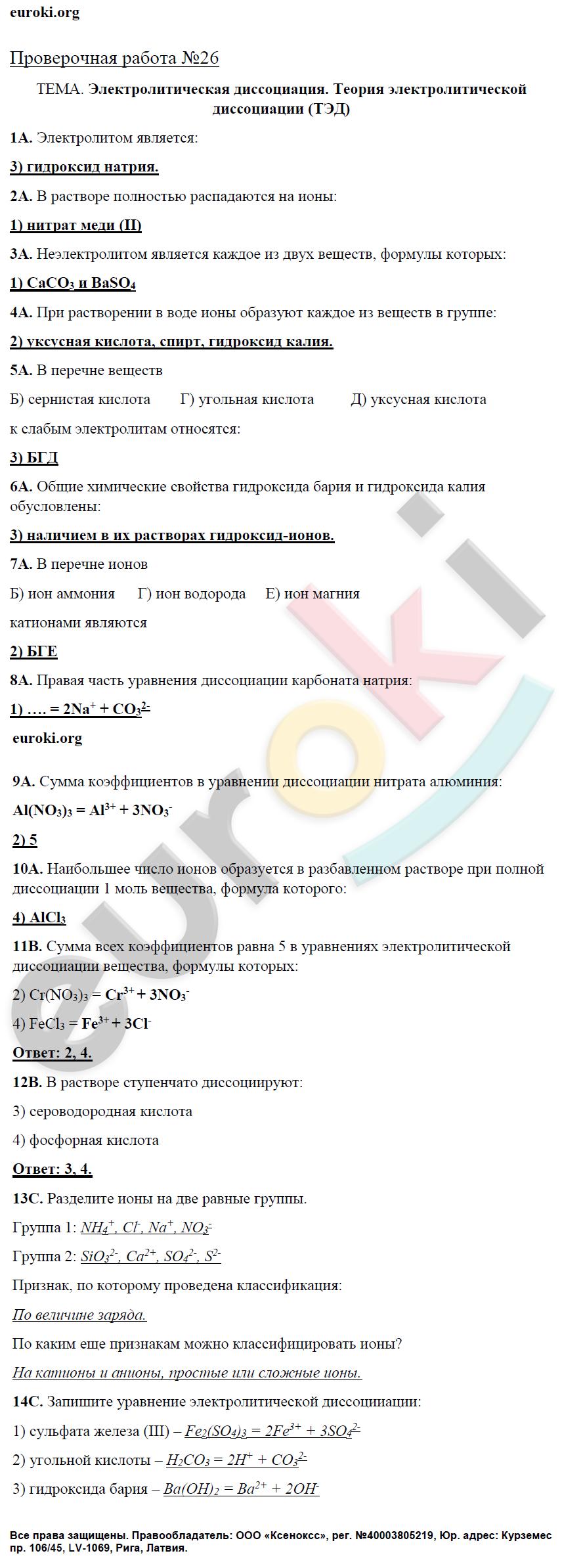 Гдз Контрольная Работа По Теме Электролитическая Диссоциация