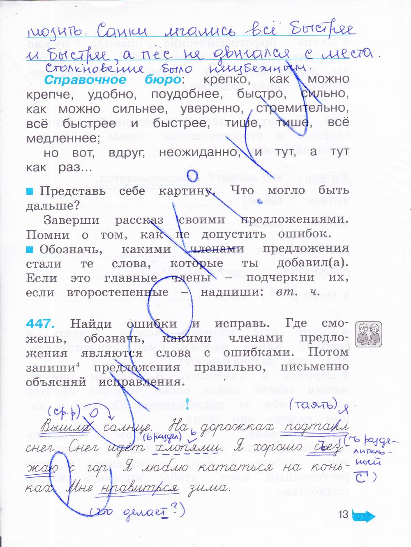 ГДЗ по русскому языку 3 класс Соловейчик (рабочая тетрадь)
