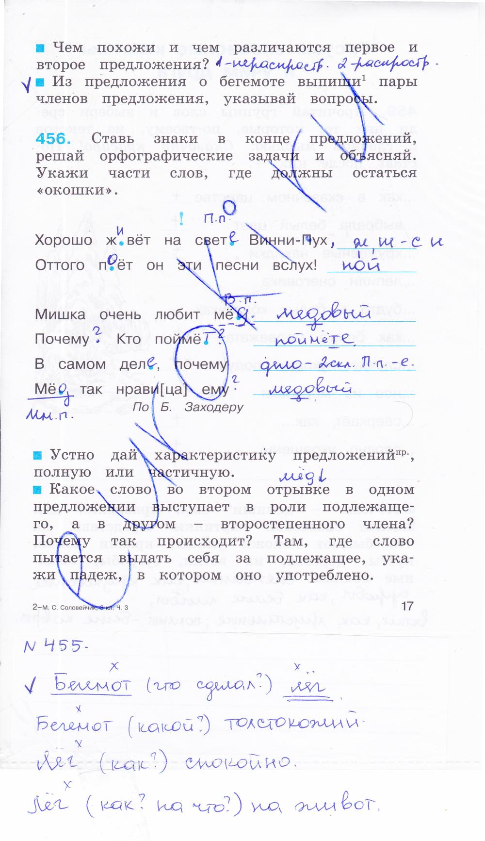По 2 языку гармония русскому гдз кузьменко класс