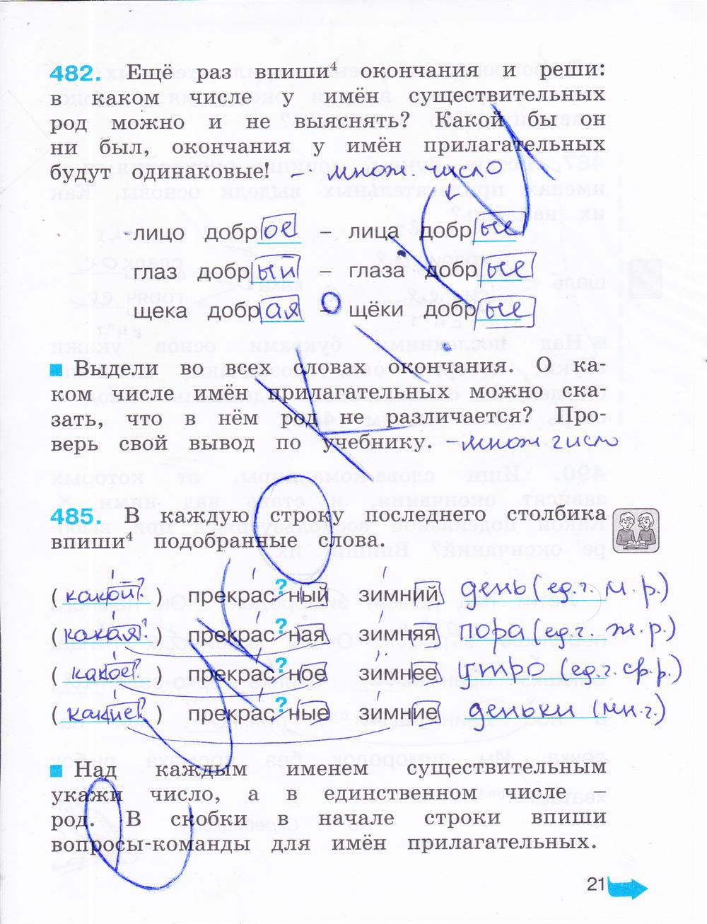 гдз по русскому языку 3 класс соловейчик печатная тетрадь