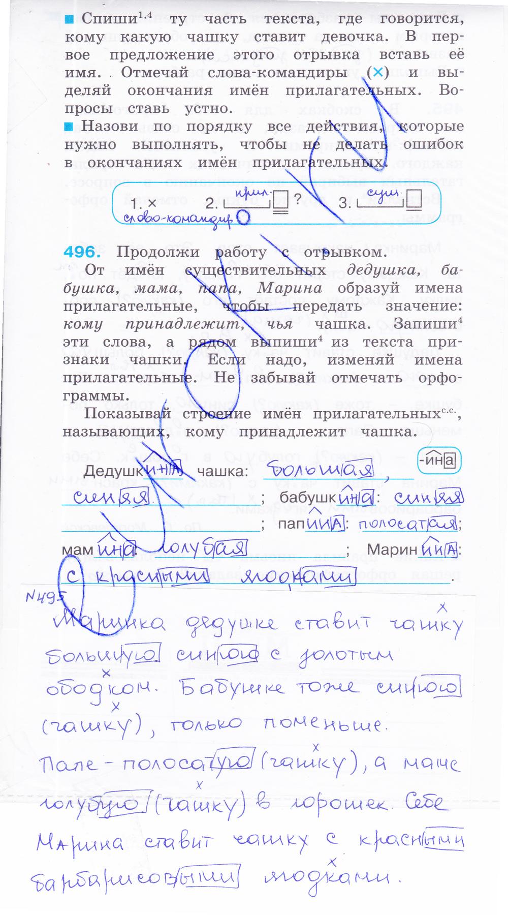 соловейчик 2 класс русский язык 4 решебник часть и по