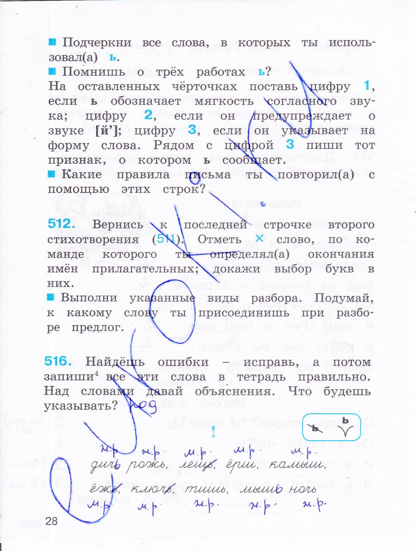 Классxfcnm 4 2 кузьменко гдз по соловейчик русскому языку