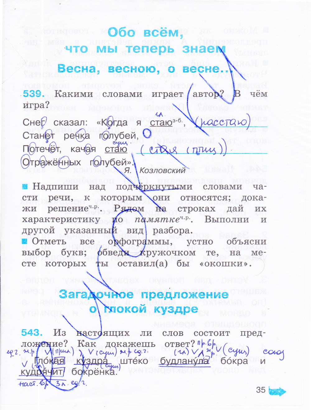 кузьменко гдз соловейчик упражнение 2 2 русский часть язык класс