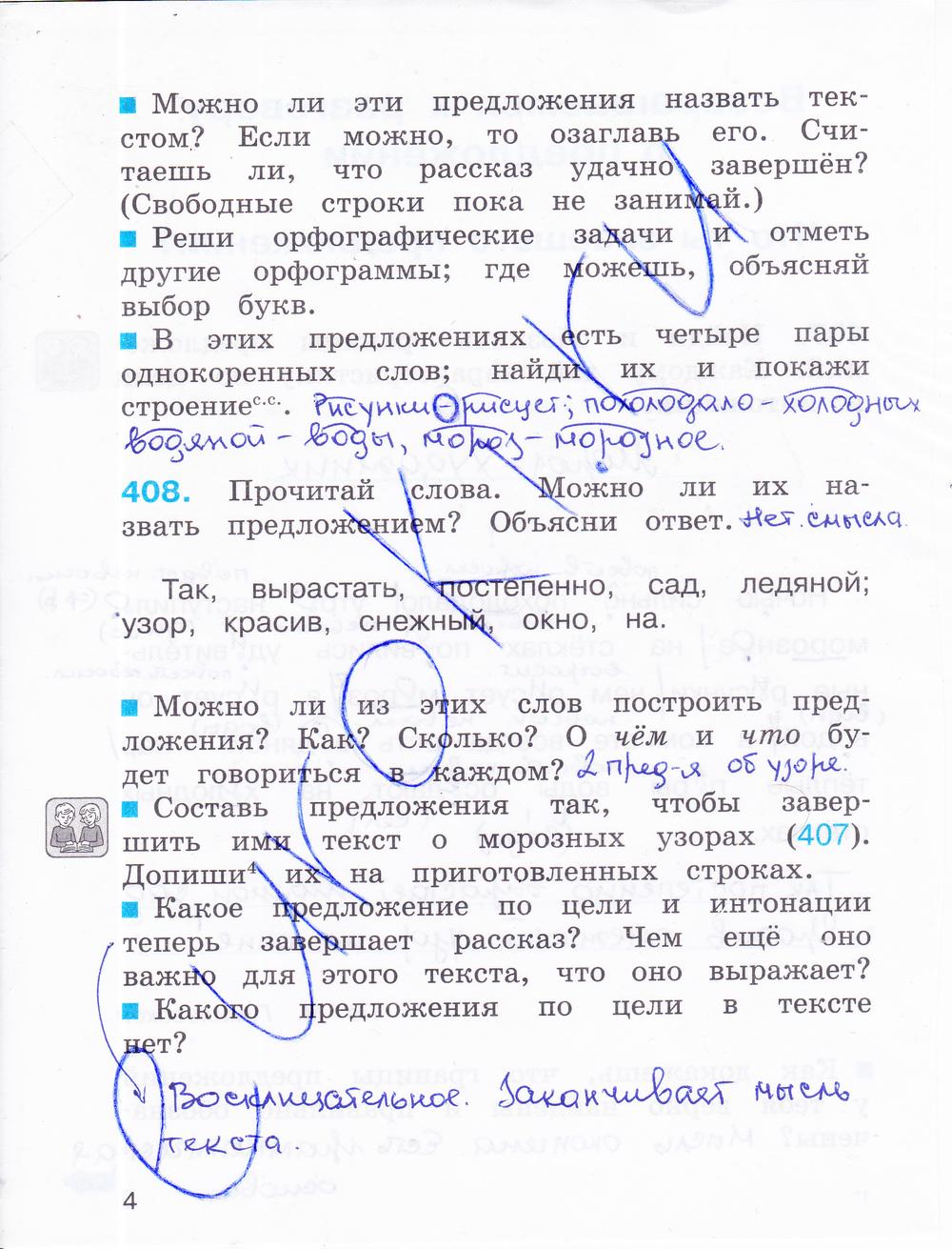 Решебник русский язык 4 класс 1 часть соловейчик