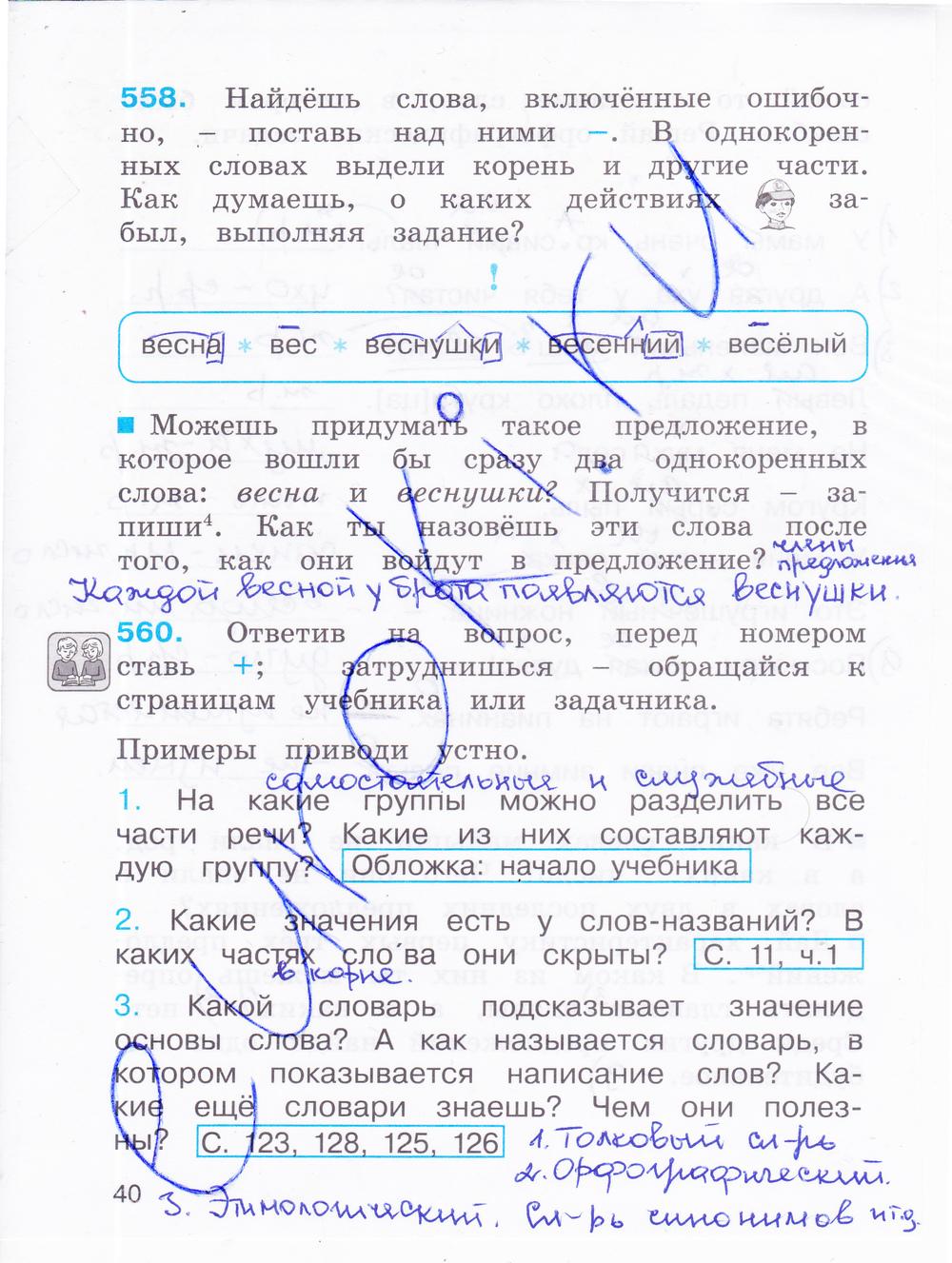 По русскому языку 3 рабочая гдз соловейчик класс 2 часть тетрадь