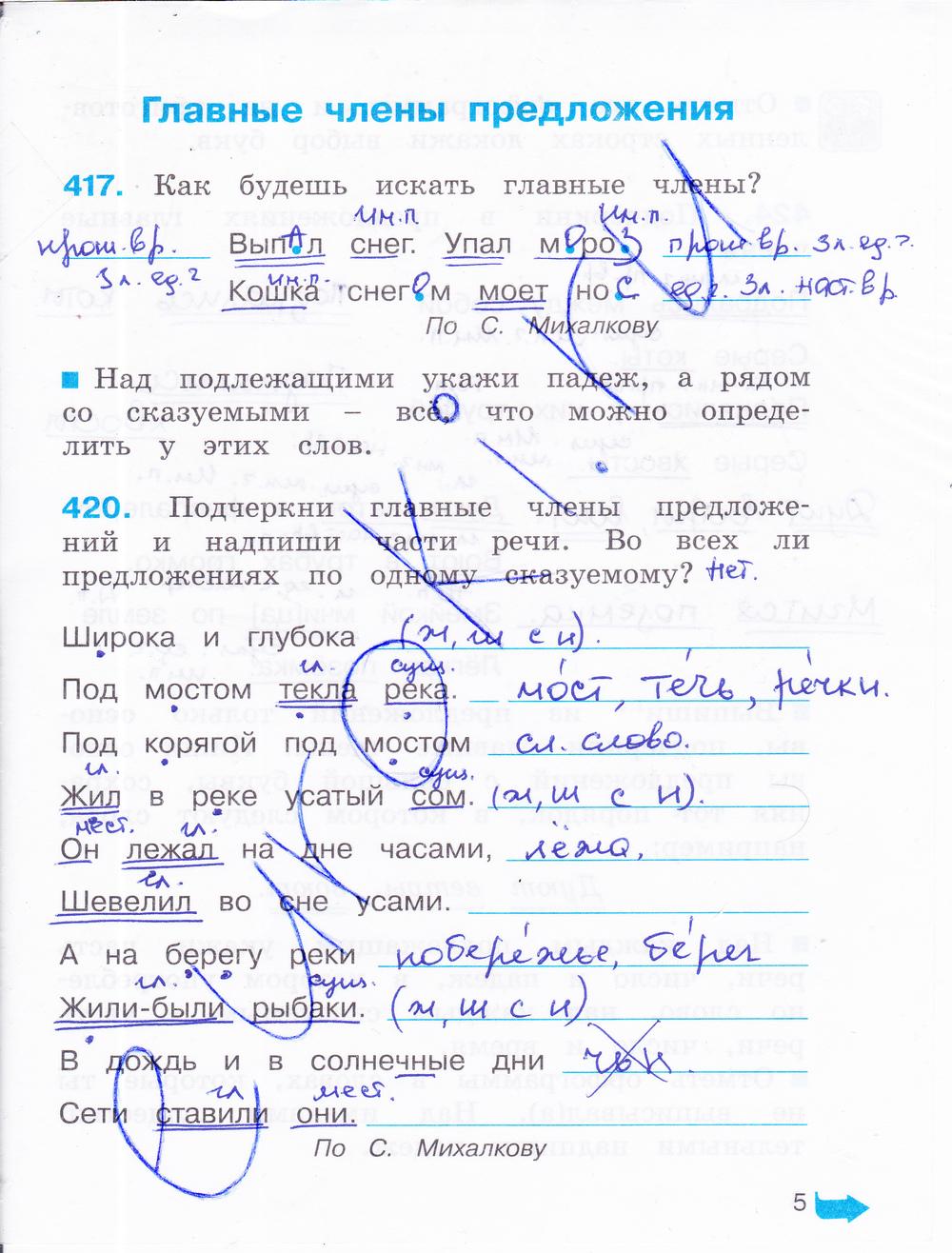по часть гармония русскому 2 решебник 3 соловейчик класс