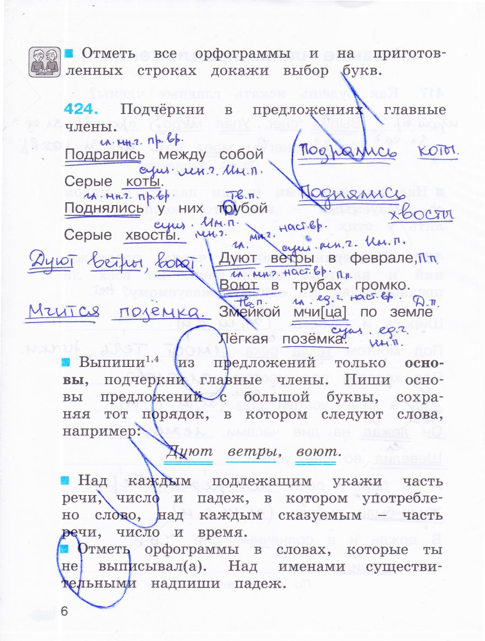 Русский Язык 4 Класс Кузьменко Решебник Ответы