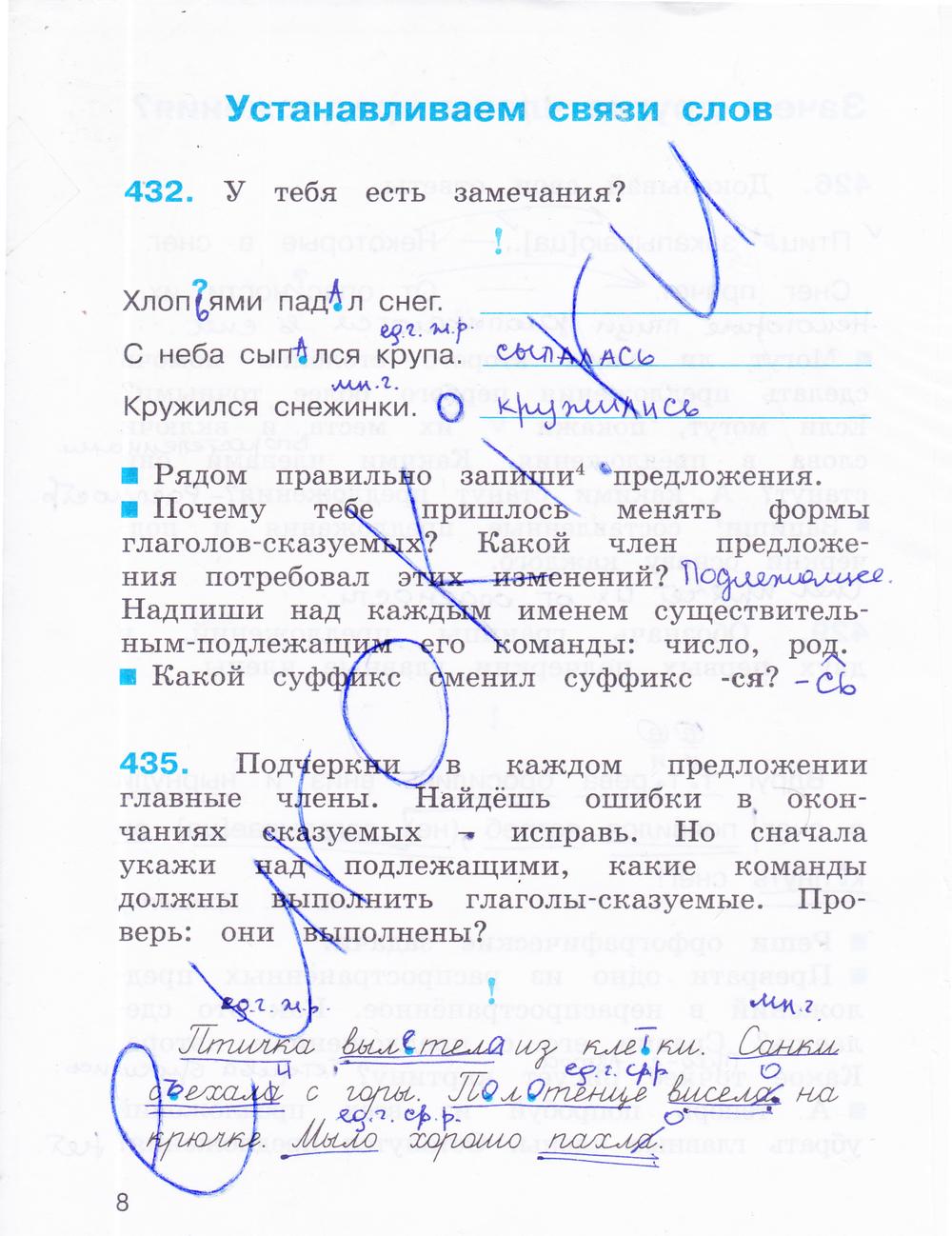 ГДЗ по русскому языку 2 класс рабочая тетрадь М.С. Соловейчик Гармония