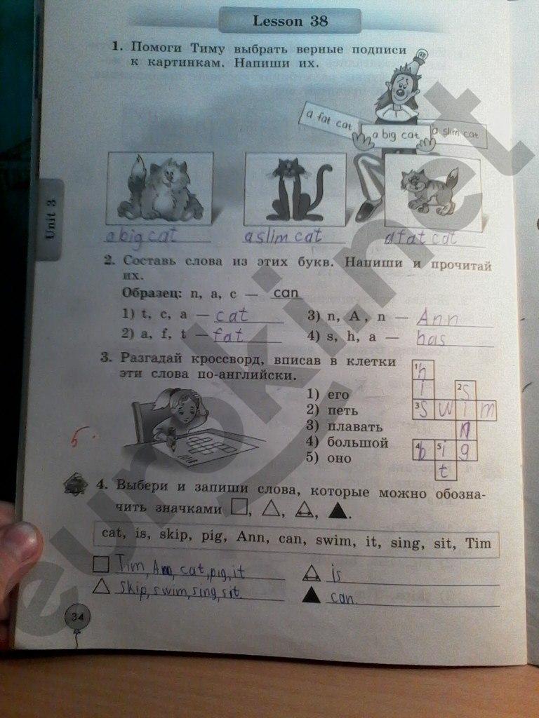 гдз по английскому языку 5 класс тетрадь номер 54 трубанева