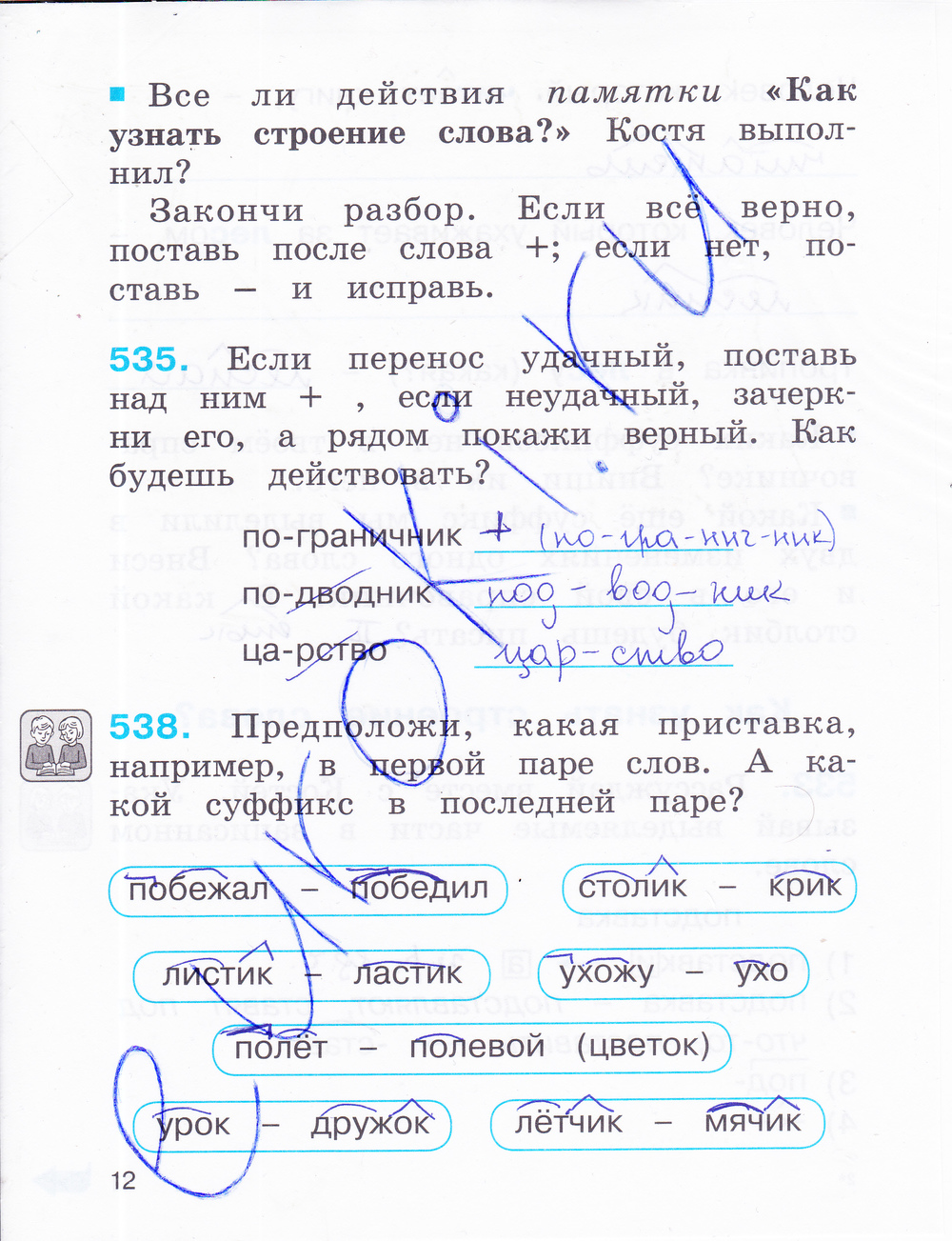 решебник 3 класса по русскому языку 2 часть гармония