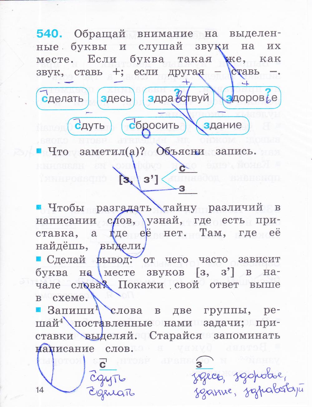 кузьменко 1 2 класс часть язык гдз русский