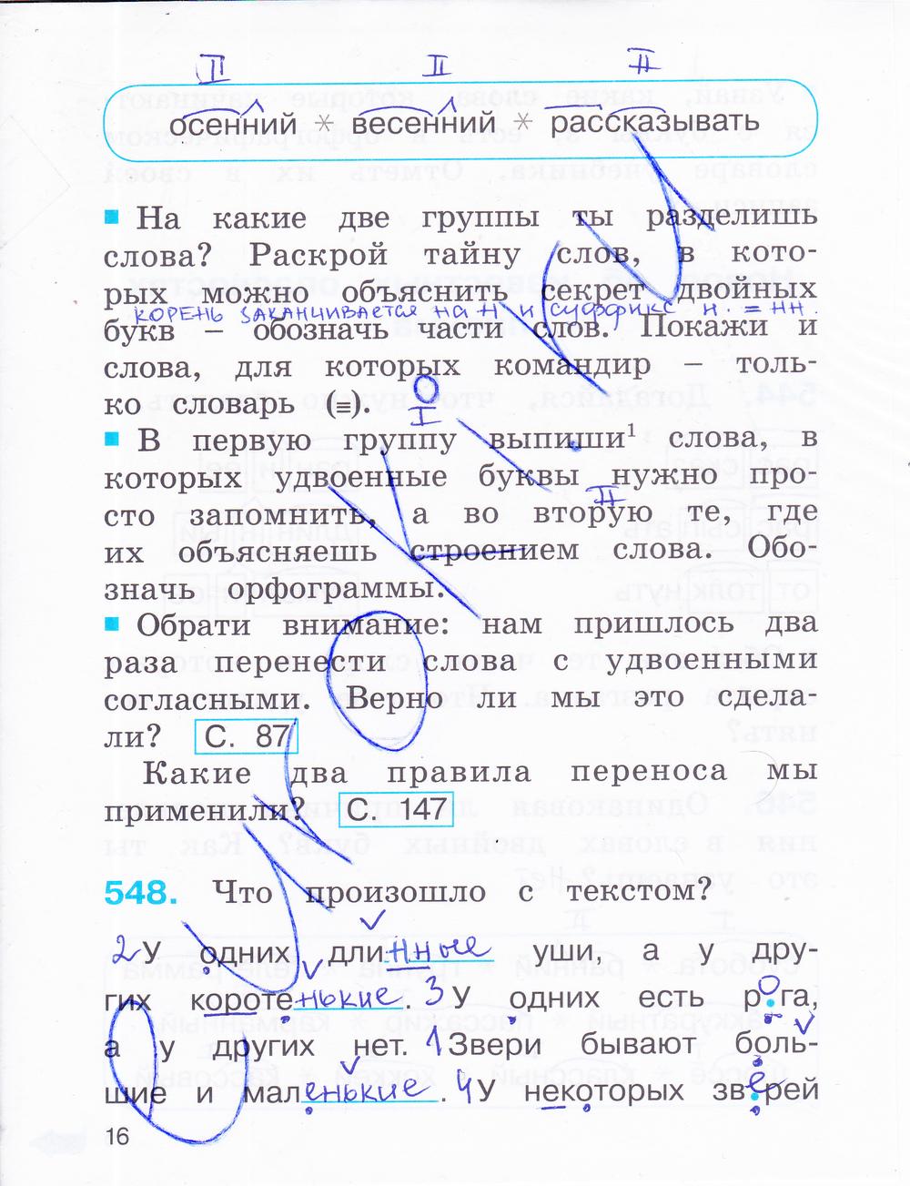 по часть гдз 1 кузьменко класс 4 русскому соловейчик