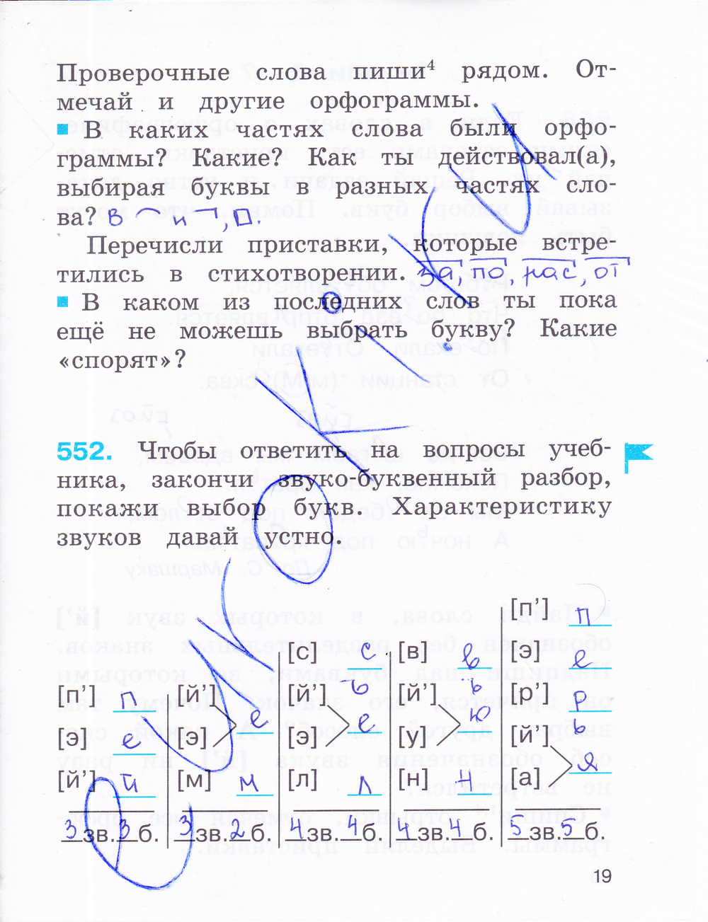 Гдз рабочая тетрадь русский язык 2 класс соловейчик кузьменко
