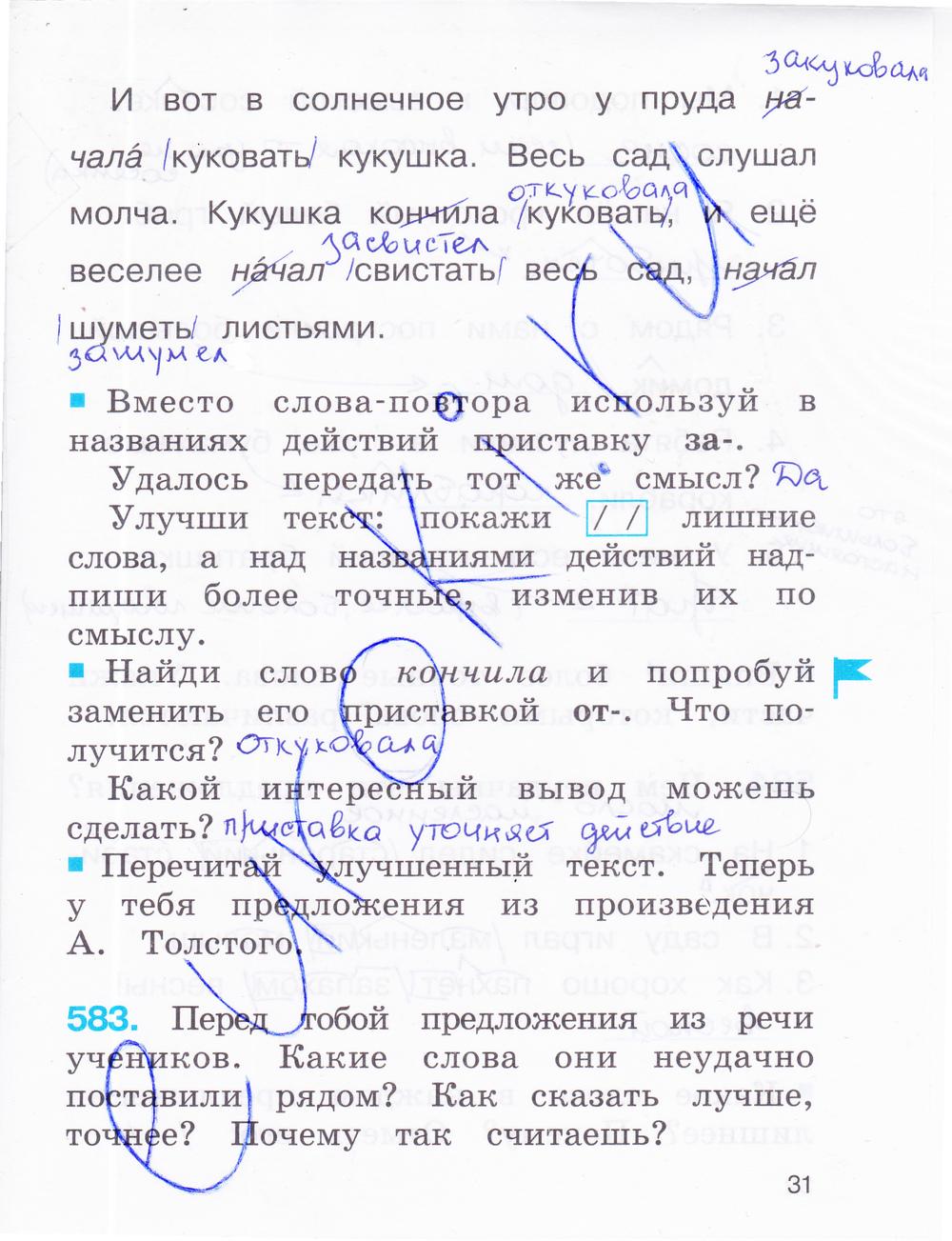 гдз по русскому в рабочей тетради 2 класс кузьменко