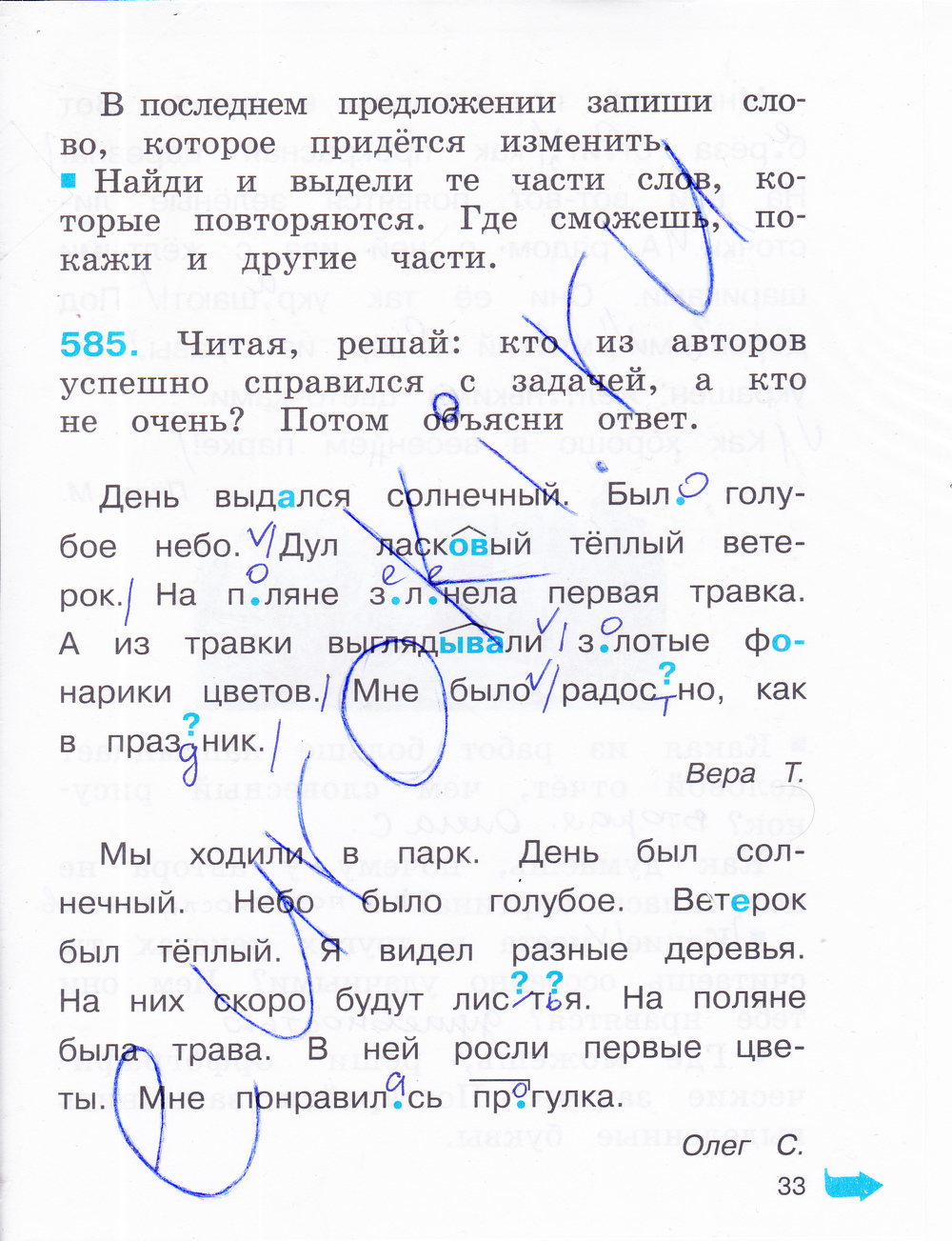 Решебник по рабочей тетради по русскому языку 2 класс соловейчик
