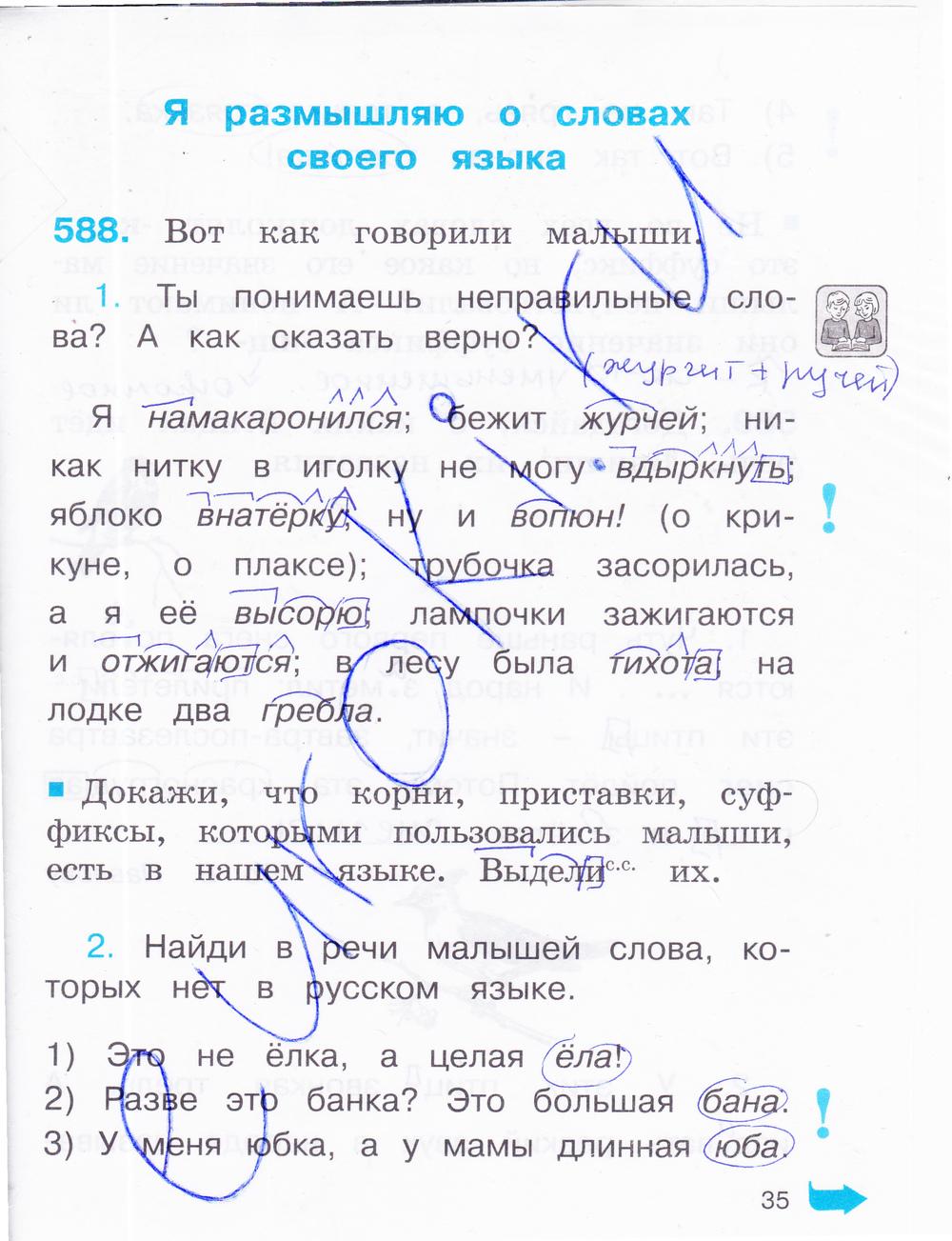 Русский соловейчик 2 класс гдз