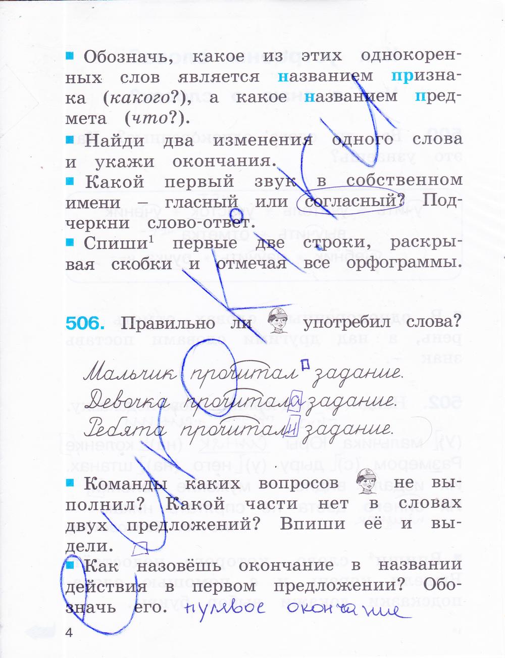 Гдз по русскому 4 класс соловейчик кузьменко 1 часть
