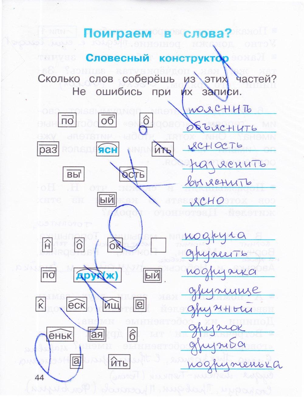 ГДЗ по русскому языку 4 класс (рабочая тетрадь) Соловейчик