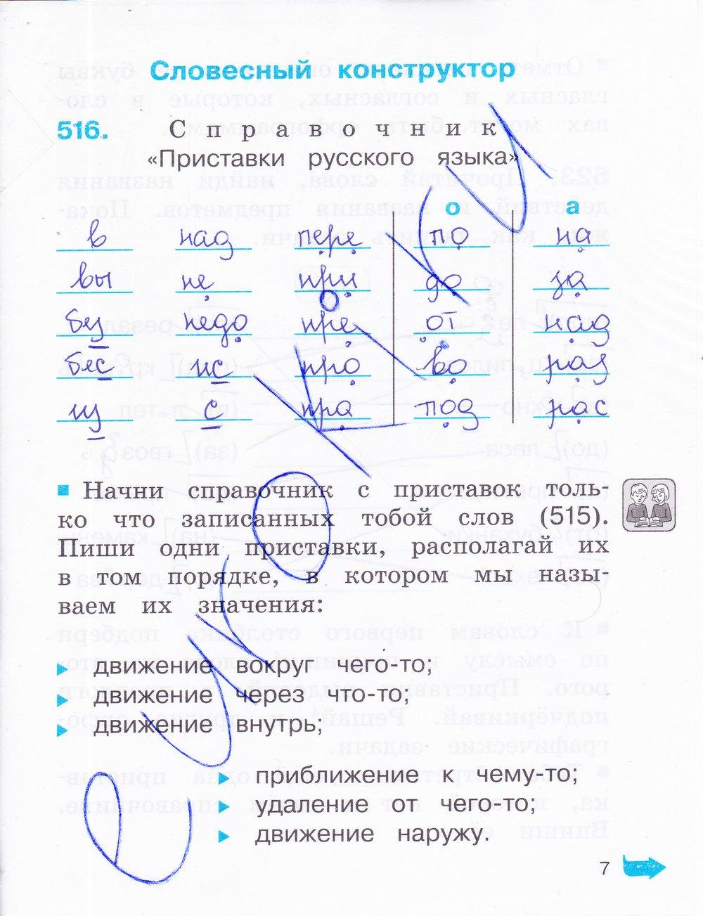 Решебник по русскому языку 4 класс соловейчик кузьменко гармония