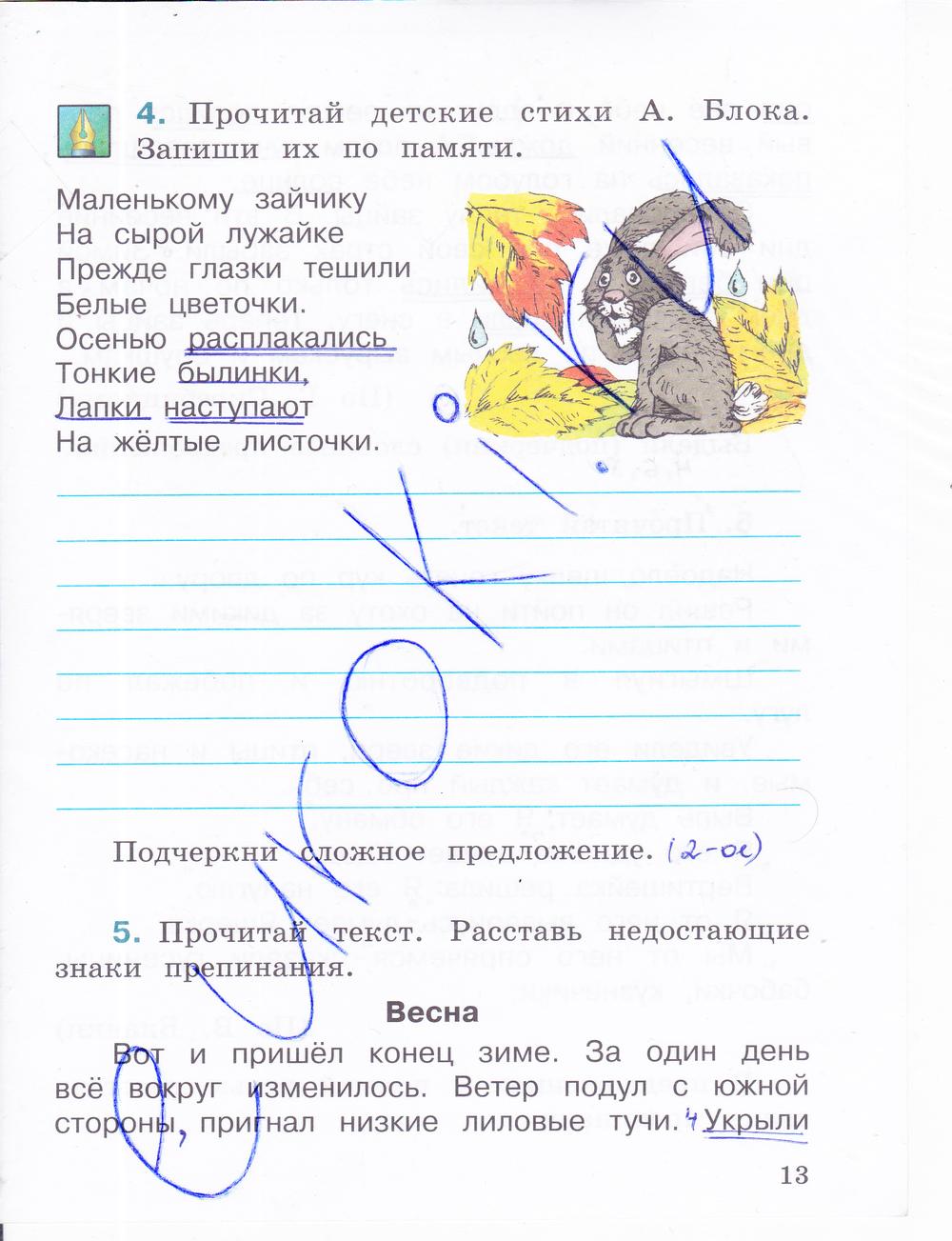 1 языку решебник зеленина класса часть хохлова по часть 2 2 русскому