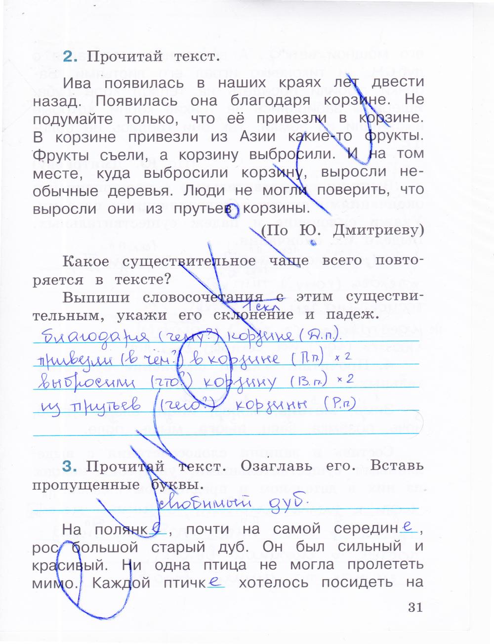 зеленина часть рабочая 2 тетрадь язык хохлова русский 2 класс гдз